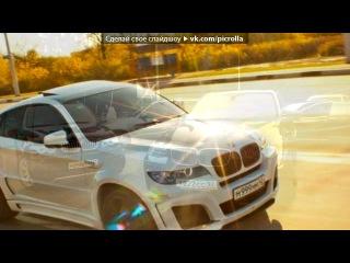 «™B•M•W™мечта!!!» под музыку Форсаж 6 - Саундтрек (титры начало).. 2 Chainz ft. Wiz Khalifa - We Own It. Picrolla